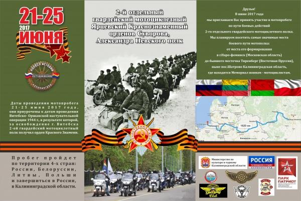 25 июня через Гусев пройдет